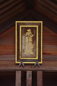HIDASOUJA-06.jpg